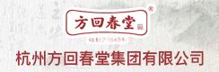 杭州方回春堂集团有限公司