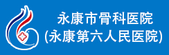 永康市骨科第四色网站(永康第六人民第四色网站)