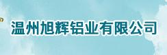 温州旭辉铝业有限公司