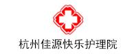 杭州佳源快樂護理院