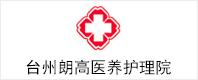 台州朗高医养护理院