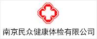 南京民众健康体检有限公司