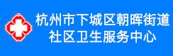 杭州市下城区朝晖街道社区卫生服务中心