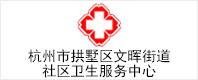 杭州市拱墅区文晖街道社区卫生服务中心(杭州市下城中医院)
