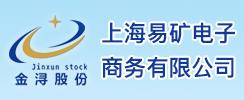上海易矿电子商务有限公司