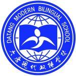 大唐现代双语学校