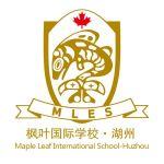 湖州枫叶国际学校