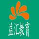 上海益汇学校