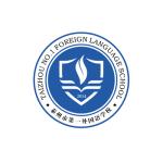 泰州市第一外国语学校
