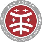 广州市增城区华商外语实验学校