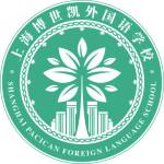 上海博世凯外国语学校
