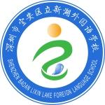 深圳市宝安区立新湖外国语学校