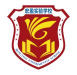 東莞市鳳崗宏盈實驗學校
