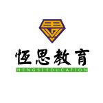 宁波市鄞州区恒思教育培训有限公司
