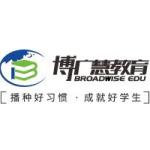 安徽博广慧教育科技有限公司