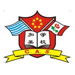 广东省肇庆加美学校