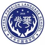 盐城市大丰外国语学校