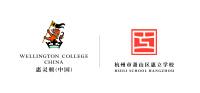 杭州市萧山区惠立学校