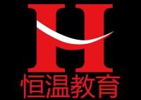 惠州市恒温教育文化传播有限公司
