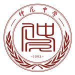 衢州市仲尼中学
