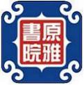 江门原雅学校