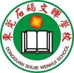 东莞市石碣文晖学校