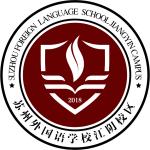 江阴外国语学校