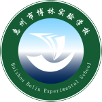 惠州市惠阳区博林实验学校