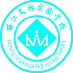 云南丽江文林实验学校