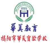 揭阳市华美实验学校