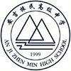 浙江安吉振民高级中学