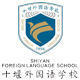 湖北省十堰外国语学校