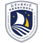 北京外国语大学附属海南外国语学校