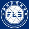 乐清市外国语学校