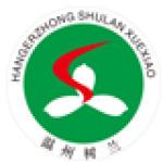 杭州二中树兰实验学校