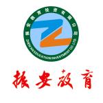 广东振安教育集团有限公司