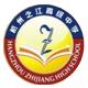 杭州之江高级中学