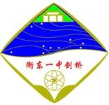 衡東縣劍橋學校