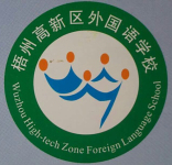 梧州高新区外国语学校