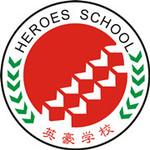 海丰县公平英豪学校