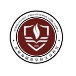 宜兴市陶都外国语学校