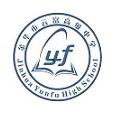 金华市云富高级中学