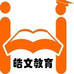 杭州皓文培训学校(中考复读)