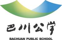 广汉巴川学校