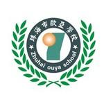 珠海市欧亚技工学校