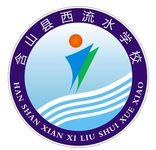 含山县西流水学校
