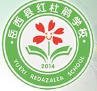 安徽省安庆市岳西县红杜鹃学校