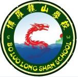 广东博罗龙山学校