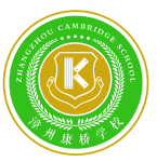 漳州康桥学校