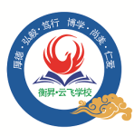 霸州市衡昇云飞学校
